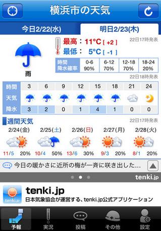 tenki02.jpg