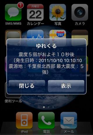 yurekuru01.jpg