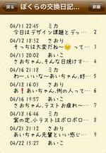 ぼくらの交換日記(完全非公開だから安心して使えるSNS!)