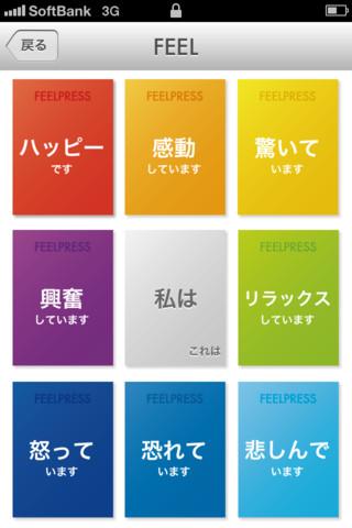 feelpress01.jpg
