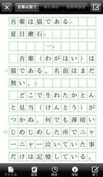 i テキスト - 文章作成ツール(iPhone で使えるテキストエディタ!)