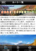 感動風景!日本の紅葉ロード(紅葉満喫のオススメルートを紹介!)
