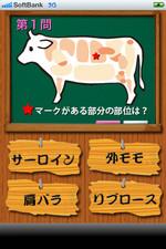 肉の部位クイズ(やり込むほどに食べたくなる肉好き必携アプリ!)