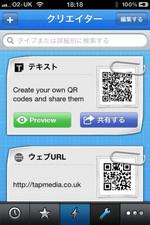 QR コードリーダ(QRコードに iPhone をかざすだけ!)