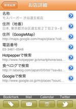 ロケジュール - 待合せ簡単ツール(集合場所はこのアプリで伝えよう!)