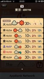 おてがる天気(ひと目でわかる今とこれからの天気!)