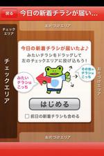 シュフーチラシアプリ(お買い得チラシをゲットしてお買い物!)