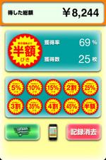 スーパー電卓(スーパーの割引がいくらになるかを計算!)