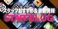 iPhone アプリブログ